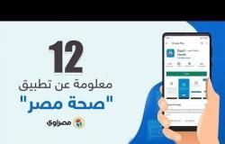 """١٢ معلومة عن تطبيق """"صحة مصر"""" لمواجهة كورونا"""
