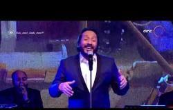حفلة كلنا واحد - أغنية ييجي الليل ويروح الليل غناء الفنان/ علي الحجار