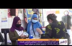 الأخبار-بدء تنفيذ قرار إلزام ارتداء الكمامات للمواطنين والعاملين بالمحلات والأسواق والمنشآت الحكومية