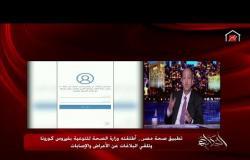 عمرو أديب: الصحة بتوصل الأدوية لمرضى كورونا والمخالطين بالعزل المنزلي لحد البيت