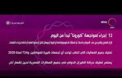 السفيرة عزيزة - الحكومة تطبق 12 إجراء احترازي لمواجهة كورونا بداية من اليوم