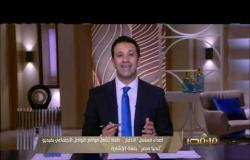 أصداء مسلسل الاختيار   طفلة تشعل مواقع التواصل الاجتماعي بفيديو تحيا مصر بلغة الإشارة