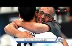 ملاعب الأبطال - تقرير عن كابتن طارق محروس..صائد بطولات اليد