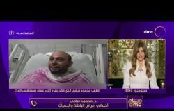"""مساء dmc - """"مساء dmc"""" يتابع الحالة الصحية للدكتور محمود سامي بعد فقدان بصره نتيجة للإجهاد"""