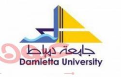جامعة دمياط خارج الخدمة , توقف موقع جامعة دمياط قبيل تقديم الأبحاث العلمية