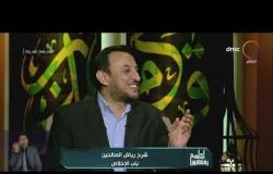 لعلهم يفقهون - الشيخ خالد الجندي: الأمية شرف في الأصل لذلك النبي محمد والصحابة أميون