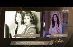 من مصر | وفاة الفنانة عفاف شاكر شقيقة شادية