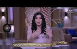 من مصر | إصابة الزميلتين ريهام السهلي وأية عبدالرحمن بفيروس كورونا