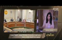 من مصر | رئيس الوزراء يتابع إجراءات مواجهة فيروس كورونا