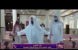 مساء dmc - هاتفيًا/علاء الغمري وتعليقه على إعادة إستقبال المسجد النبوي المصليين من جديد