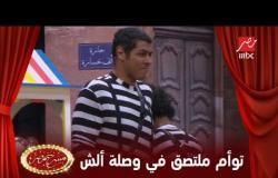 توأم ملتصق في وصلة ألش على مسرح مصر