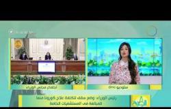 8 الصبح - رئيس الوزراء: وضع سقف لتكلفة علاج كورونا منعا للمبالغة في المستشفيات الخاصة