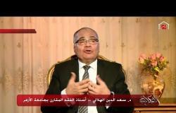 سعد الهلالي يرد على عمرو أديب.. اتربينا إن رجلينا تبقى لازقة في بعض في الصلاة هنعمل إيه بعد كورونا؟