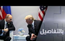 بوتين وترامب.. قمة السبع الكبار والنفط وكورونا