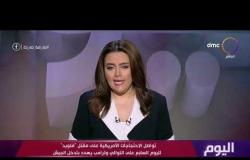 """اليوم - تواصل الاحتجاجات الأمريكية على مقتل""""فلويد"""" لليوم السابع على التوالي وترامب يخدد بتدخل الجيش"""