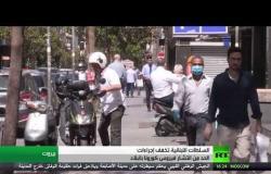 السلطات اللبنانية تخفف إجراءات الحد من انتشار فيروس كورونا في البلاد