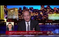 المتحدث باسم الصحة يكشف أسباب نسبة الوفيات بسبب كورونا في مصر