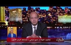 عمرو أديب يمزح مع محافظ البحر الأحمر: أنا غطاس قديم