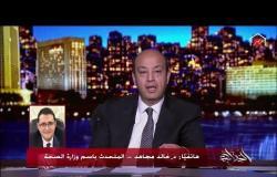 عمرو أديب يسأل المتحدث باسم الصحة: امتى تسمحوا للمعامل تعمل تحاليل الكورونا علشان الناس تتطمن؟