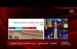 عمرو أديب يمزح مع مدير مستشفى شربين: لما يجيلي كورونا هجيلكوا المستشفى