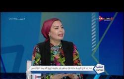ملعب ON Time - سحر عبد الحق توضح أسباب تذبذب أعداد حالات الإصابات بكورونا في مصر