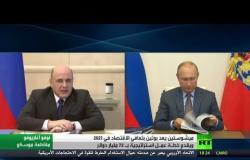 ميشوستين يسلم بوتين خطة إنعاش الاقتصاد