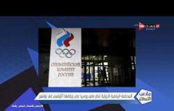 ملاعب الأبطال - المحكمة الرياضية تنظر طعن روسيا على إيقافها الأولمبي في نوفمبر