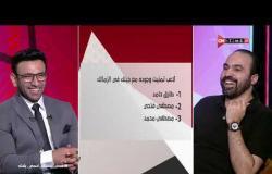 جمهور التالتة - فقرة السبورة.. مع ك. جمال حمزة نجم نادي الزمالك السابق
