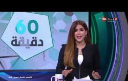 60 دقيقة - حسام عاشور يرفض الانضمام للزمالك ويقترب من السعودية