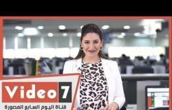نشرة أخبار اليوم السابع: الحكومة تدرس فتح المساجد فى مصر.. والأهلى يطمئن على أحمد فتحى بسبب كورونا