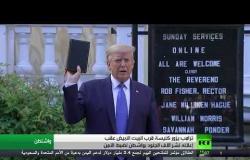 ترامب: الولايات المتحدة ستعود أقوى