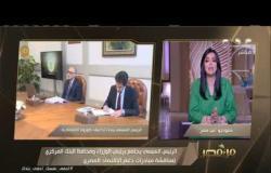 | #من_مصر الرئيس السيسي يجتمع برئيس الوزراء والمحافظ البنك المركزي