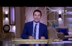 """مدير مستشفى صدر الجيزة لـ""""من مصر"""": ليس كل المستشفيات تستقبل حالات الاشتباه بفيروس الكورونا"""