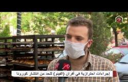 اجراءات احترازية في أفران الفينو للحد من انتشار فيروس كورونا