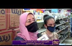 مساء dmc - كاميرا مساء dmc ترصد الإجراءات الإحترازية في المجتمعات الإستهلاكية