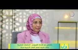 8 الصبح - بالتعاون مع الإتحاد الأوروبي .. الجامعات المصرية تطلق تطبيق لتعليم اللغات الأجنبية مجانا