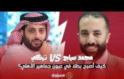 محمد سراج VSتركي..كيف أصبح بطلا في عيون جماهير الأهلي؟
