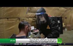 الدفاع الروسية: نجاح الاختبار الأولي للقاح مضاد لفيروس كورونا