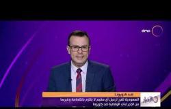 الأخبار - السعودية تقرر ترحيل أي مقيم لا يلتزم بالكمامة و غيرها من الإجراءات الوقائية ضد كورونا