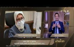 """رئيس شعبة الأدوية لـ""""من مصر"""": هناك مخزون استراتيجي للأدوية المستخدمة في علاج فيروس كورونا"""