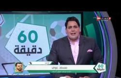 60 دقيقة - هاتفيا اللاعب مسعود عوض لاعب نادي أسوان يتحدث عن قرارات عودة النشاط ورحيل حسام عاشور