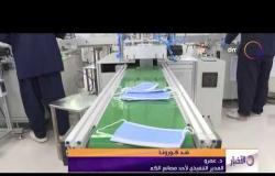 الأخبار - تكثيف عمليات تصنيع الكمامات الطبية لتوفيرها للمواطنين بأسعار مناسبة