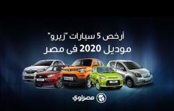 أرخص 5 سيارات زيرو موديل 2020 فى مصر