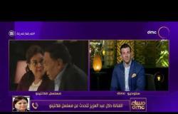 مساء dmc - الفنانة دلال عبد العزيز تتحدث عن مسلسل فلانتينو