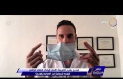 مصر تستطيع - فيديو يشرح الطريقة الأمثل لإرتداء القناع الواقي للوجه للحماية من الإصابة بكورونا