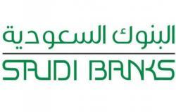 """البنوك السعودية تحذر من تحميل """"تطبيقات وهمية"""""""