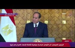 كلمة الرئيس السيسي في المؤتمرالصحفي بين رئيس مجلس النواب الليبي والقائد العام للقوات المسلحة الليبية