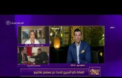 مساء dmc - الفنانة داليا البحيري تتحدث عن مسلسل فلانتينو