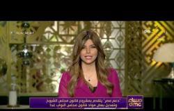 """مساء dmc - """"دعم مصر"""" يتقدم بمشروع قانون مجلس الشيوخ وتعديل بعض مواد قانون مجلس النواب غدا الأحد"""