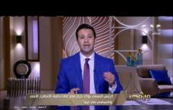 الرئيس السيسي يؤكد حرص مصر على تحقيق الاستقرار الأمني والسياسي في ليبيا | #من مصر